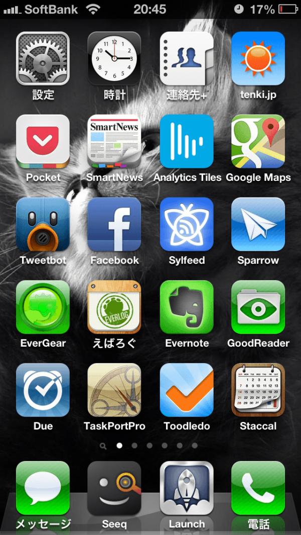 [試] iPhoneのホーム画面と使用アプリ紹介 (2013年1月版) | 配置対象と配置方法の方針、アプリをまとめて解説!