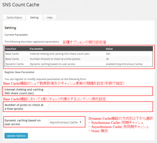 intro-wordpress-plugin-sns-count-cache-02