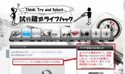 旧サイトへの「サイト移転のお知らせ」の掲示